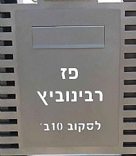 צעיר תיבת דואר מעוצבת משולבת בשער כניסה - דגם פז | תיבות דואר מעוצבות NK-96